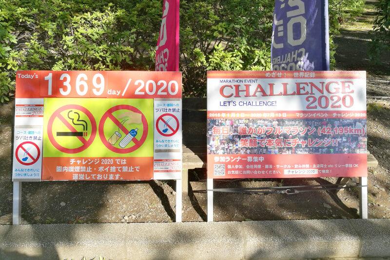 別所沼公園 チャレンジ2020