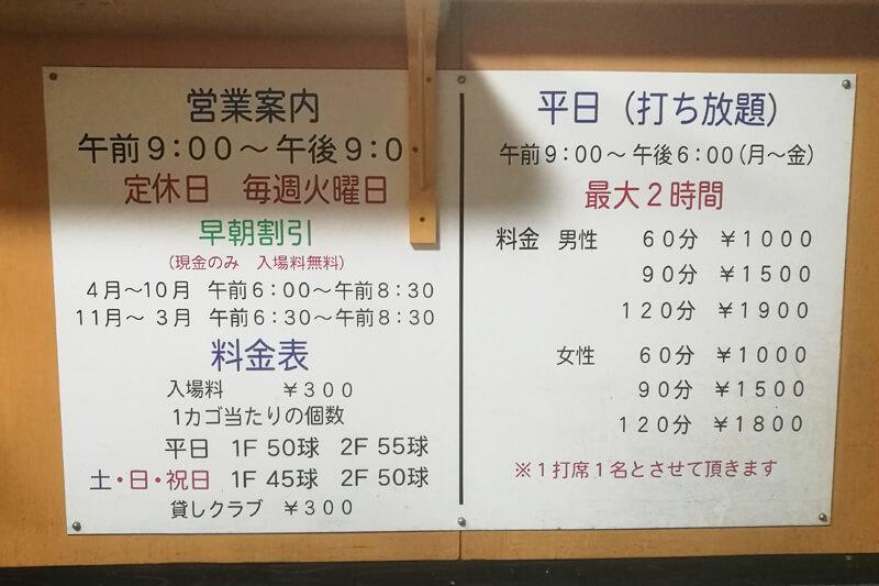 武蔵野グリーンゴルフ 料金表