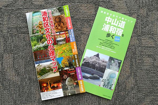 浦和区文化の小径マップ「中山道浦和宿を歩く」