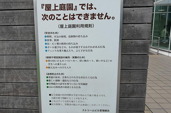 コムナーレ屋上庭園、禁止事項