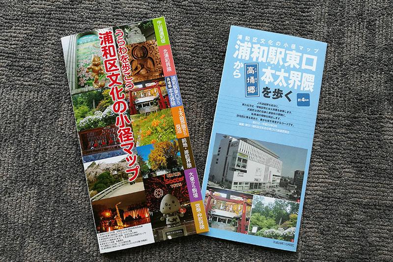 第3回 うらわを歩こう 「浦和駅東口から本太界隈を歩く」