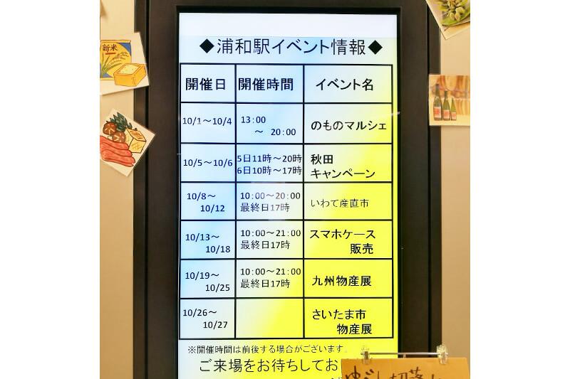浦和駅前 物産展(産直市)情報