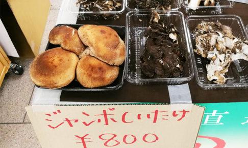 浦和駅前 いわて産直市