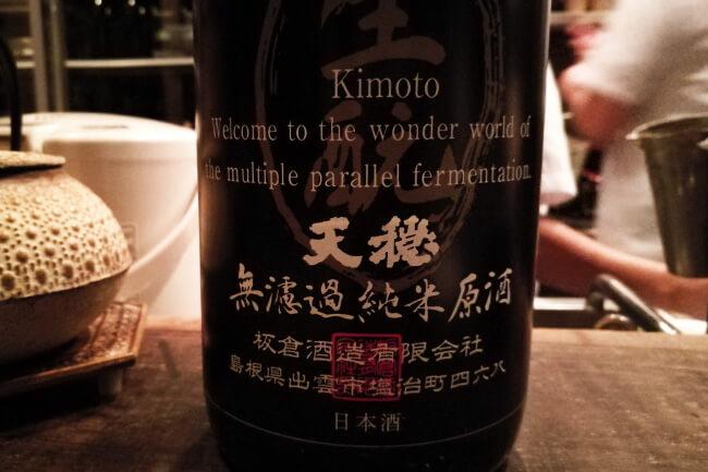 浦和 食と燗くら川 お酒