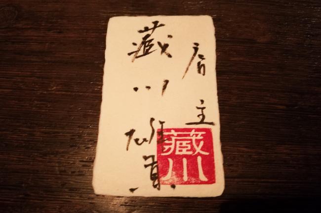 浦和 食と燗くら川 ショップカード