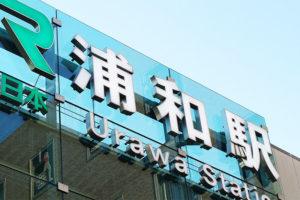 JR浦和駅構内(駅ナカ)にあるお店・施設一覧