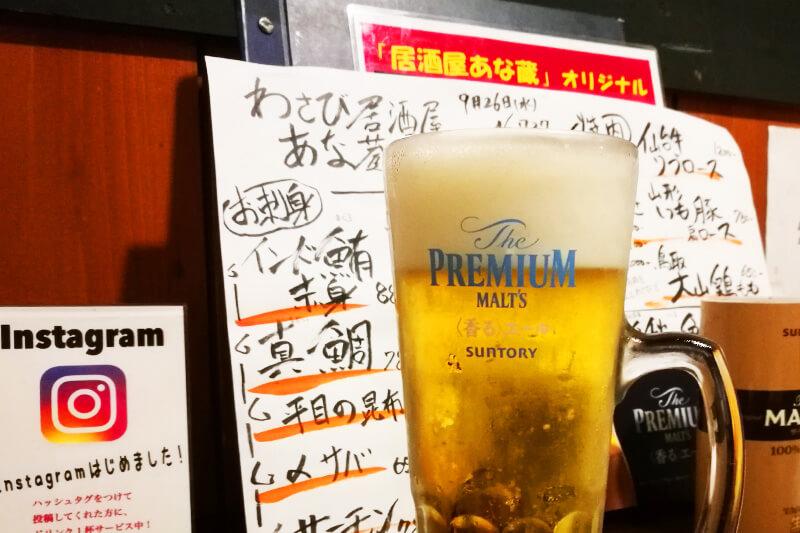わさび居酒屋 あな蔵 生ビール