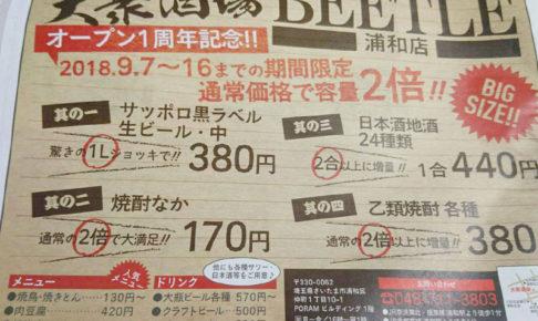 大衆酒場 BEETLE(ビートル)浦和店 キャンペーン