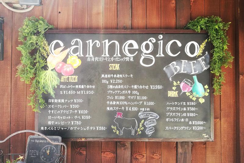 浦和 carnegico (カルネジコ) 外観