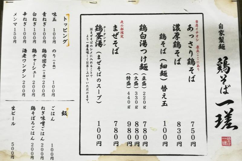 鶏そば 一瑳(いっさ)メニュー