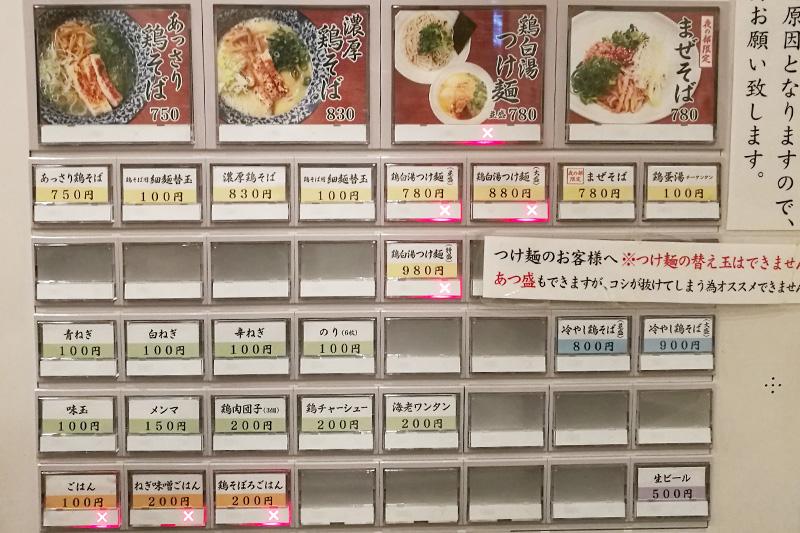 鶏そば一瑳(いっさ)券売機