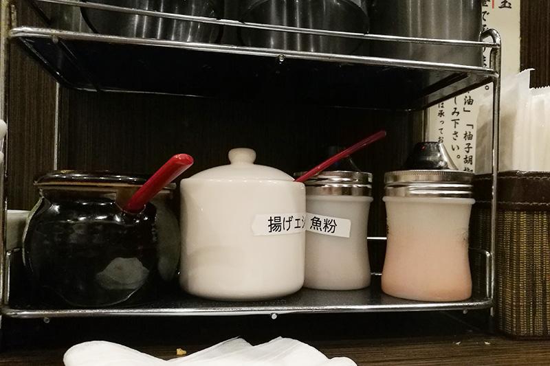 鶏そば一瑳(いっさ)卓上調味料