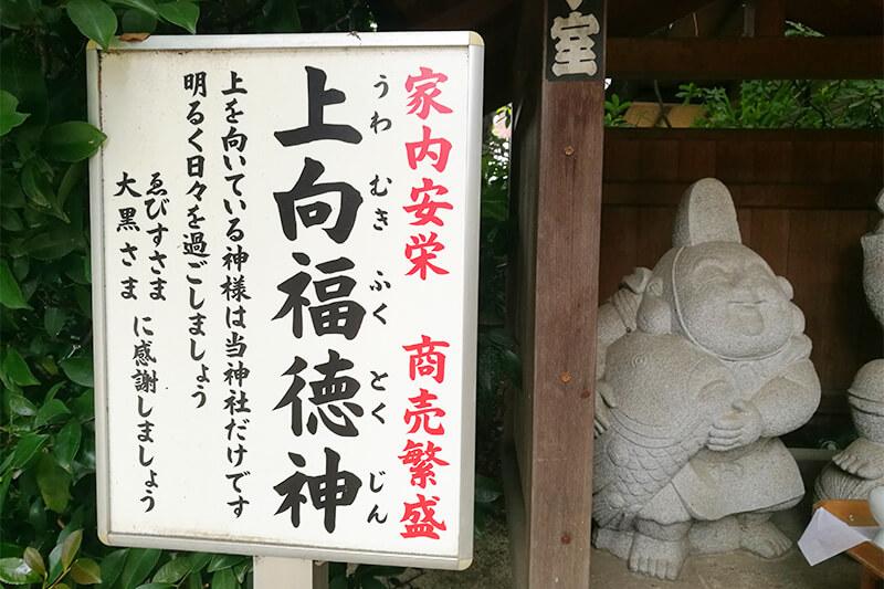 本太氷川神社