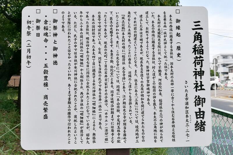 三角稲荷社 御由緒