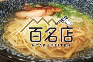 食べログ「ラーメン 百名店 2020」浦和からは鶏そば一瑳が唯一の選出!
