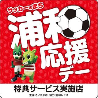 サッカーのまち 浦和応援デー
