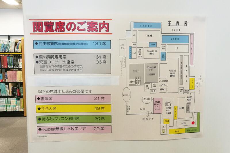 さいたま市立中央図書館 案内図