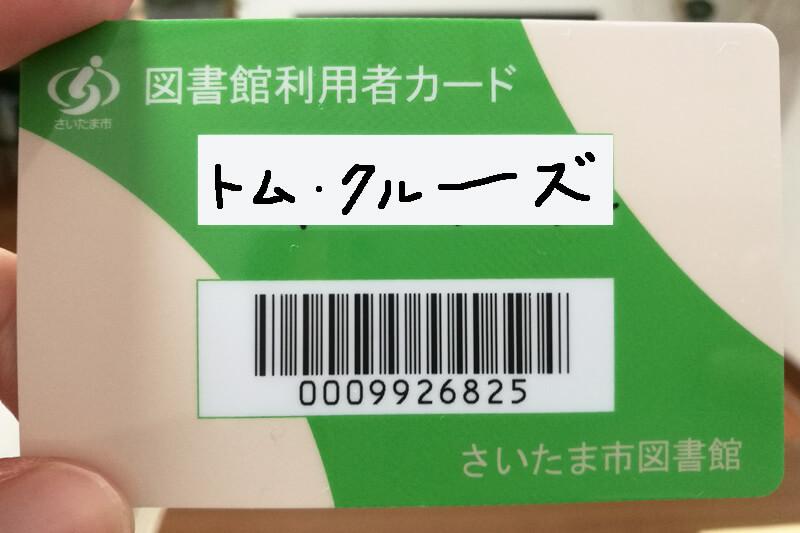 さいたま市図書館利用カード