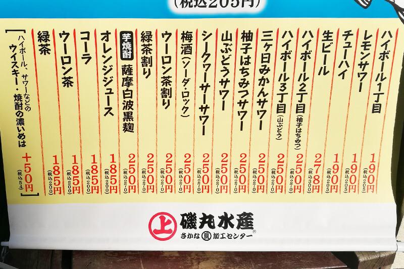 磯丸水産浦和西口店 お昼のドリンクメニュー