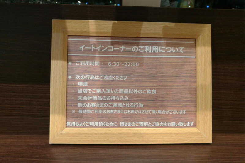 NewDays(ニューデイズ)浦和西口店 イートインコーナー注意点