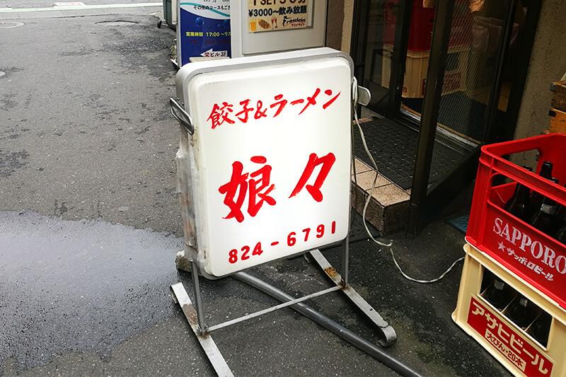 北浦和「娘々(にゃんにゃん)」