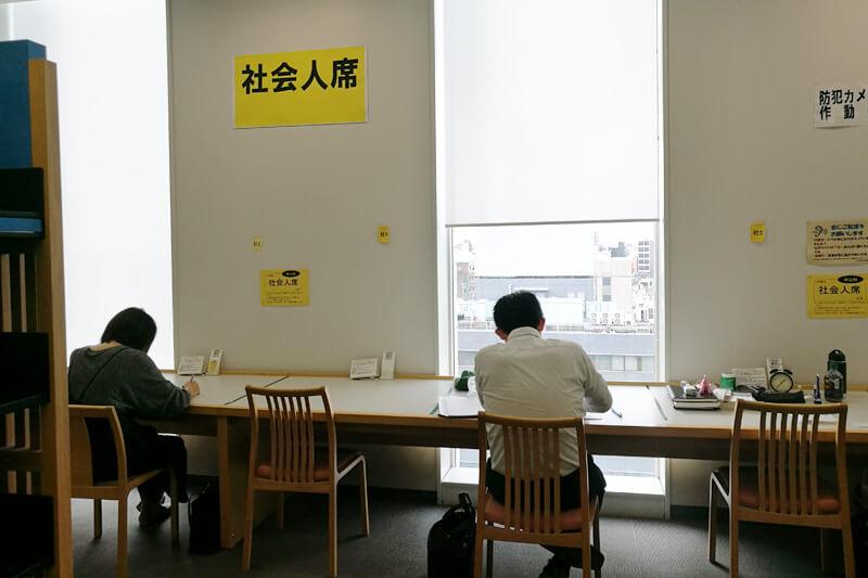 さいたま市立中央図書館 社会人席