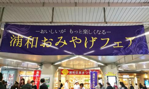 浦和おみやげフェア2018
