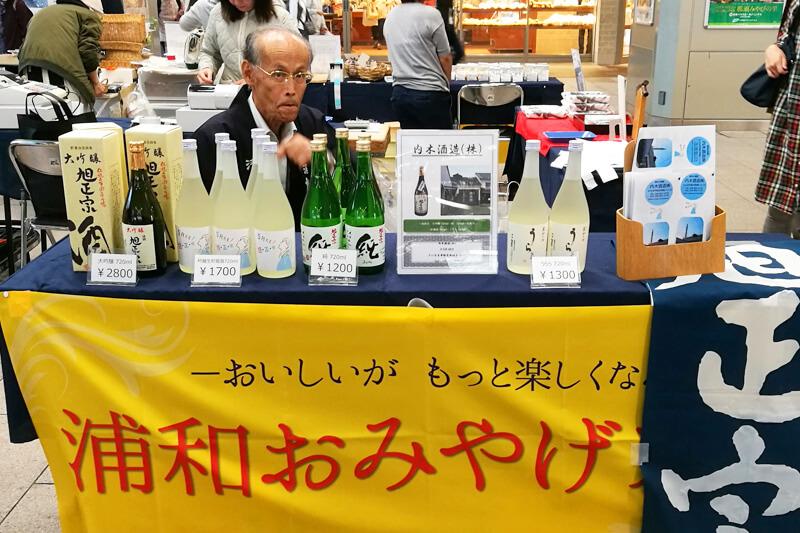 浦和おみやげフェア2018 内木酒造
