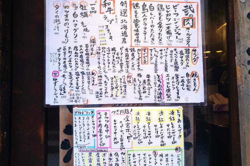 浦和 和浦酒場 弐 夜のメニュー