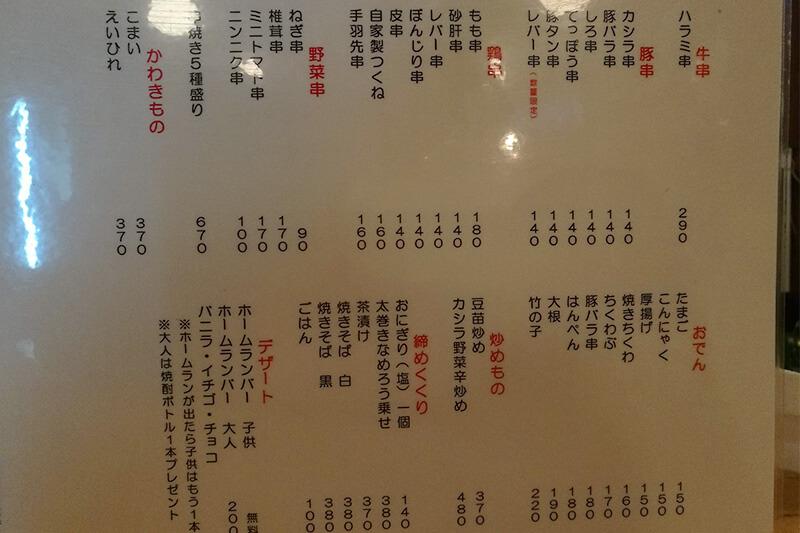 浦和 大衆酒場BEETLE(ビートル) メニュー
