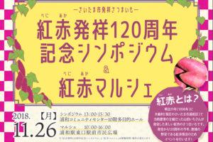 浦和発祥のさつまいも「紅赤」120周年記念イベントが11月26日(月)に開催!