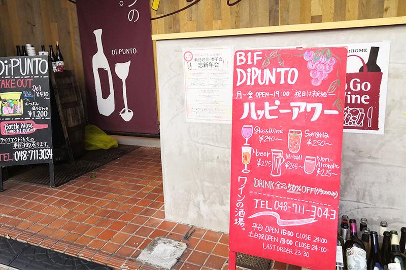 ワインの酒場。 DiPUNTO(ディプント)浦和店