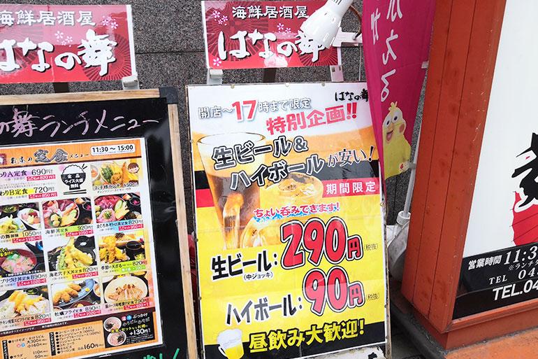 はなの舞 浦和東口店 ハッピーアワー