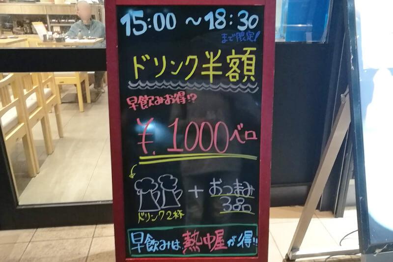 九州熱中屋 浦和LIVE