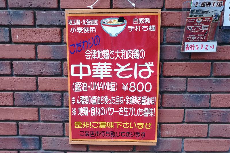 浦和 味六屋のこだわり