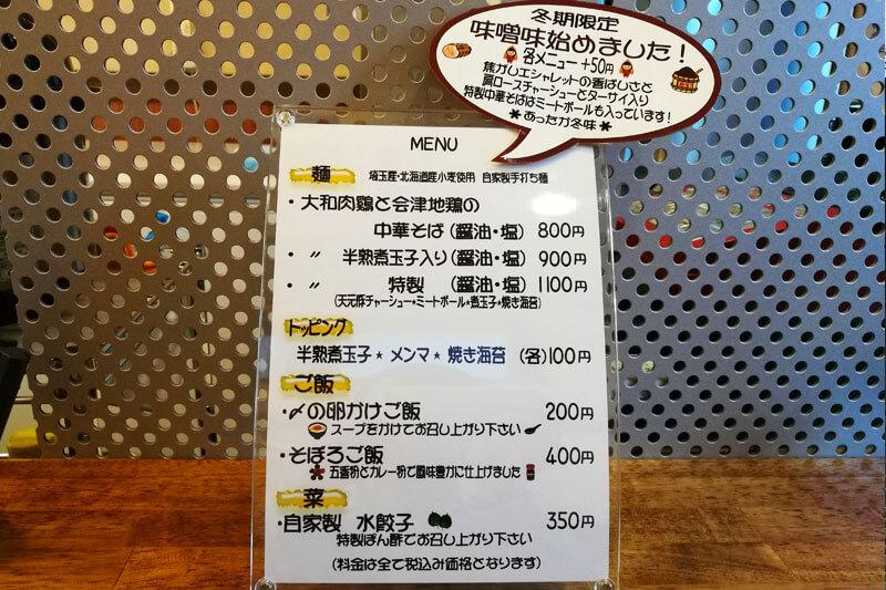 浦和 味六屋 メニュー