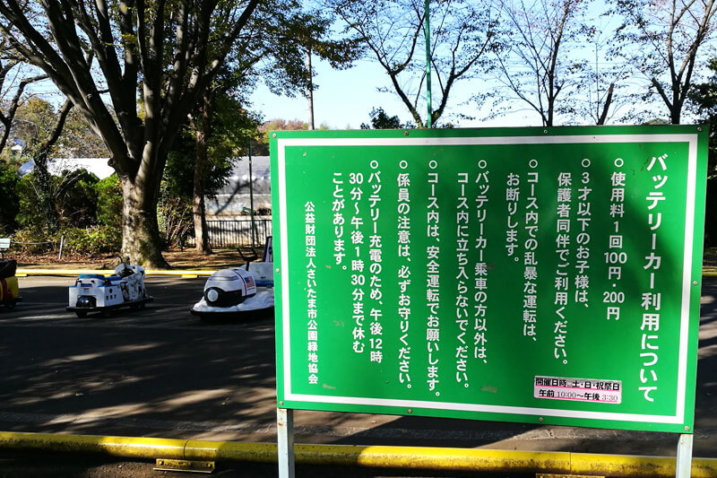 さいたま市緑区 大崎公園 バッテリーカー