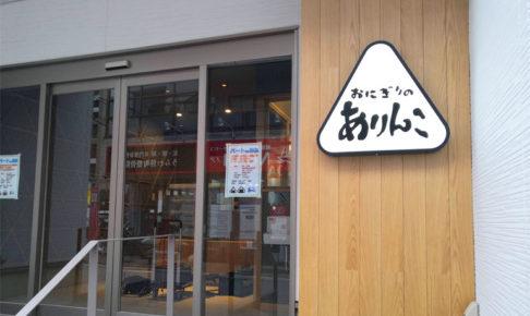 老舗おにぎり専門店が浦和に!「ありんこ 浦和店」1月29日オープン決定!
