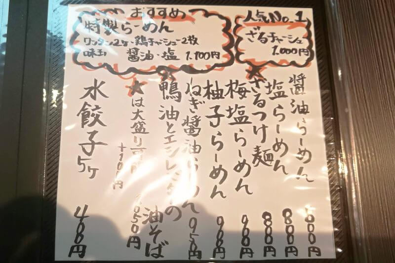 北浦和 柳麺 呉田(goden) メニュー