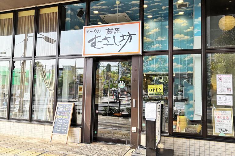 武蔵浦和 麺匠 むさし坊 外観