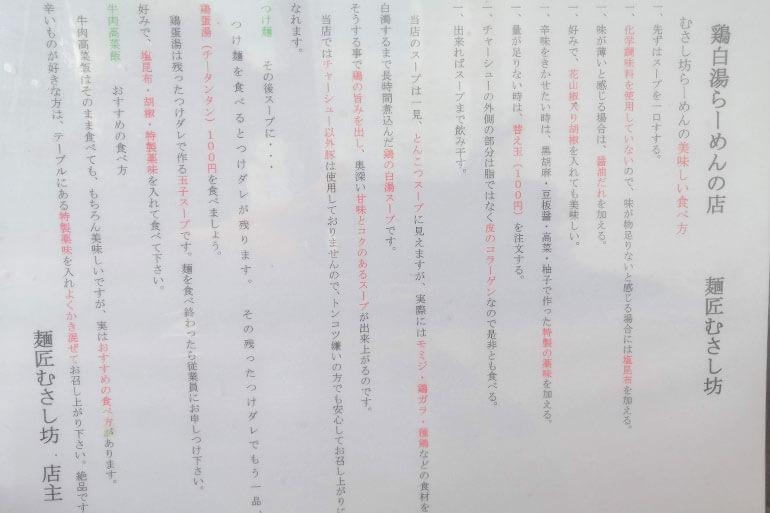 武蔵浦和 麺匠 むさし坊 説明書き