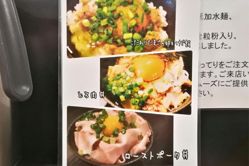 麺屋ORIGAMI ご飯物