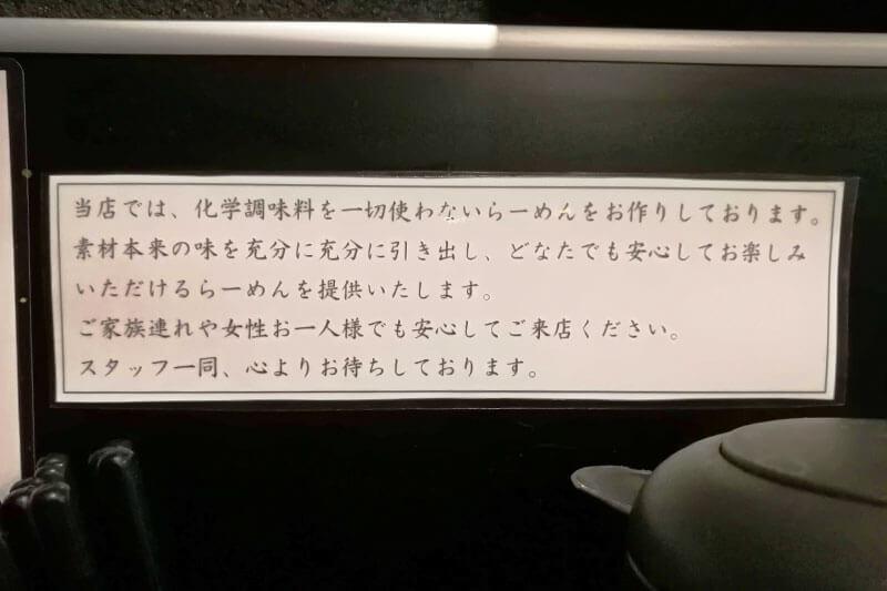 麺屋ORIGAMI 説明書き