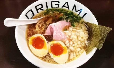 麺屋ORIGAMI 味玉ORIGAMIらーめん