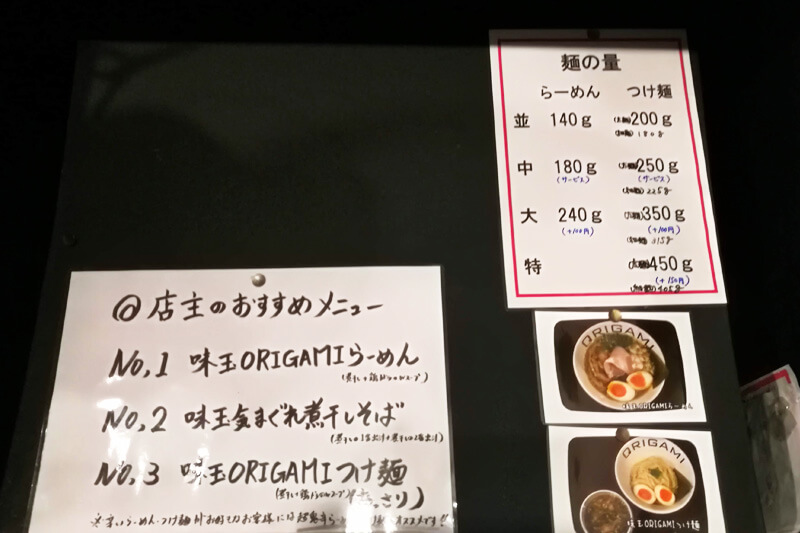 麺屋ORIGAMI おすすめ