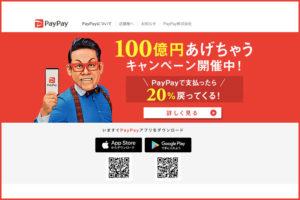 浦和駅周辺でPayPayが使える飲食店まとめ