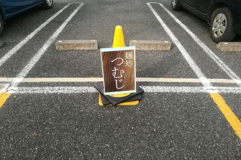 中浦和 麺処つむじ 駐車場