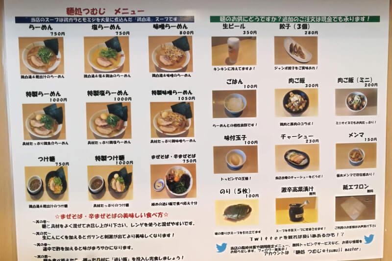 中浦和 麺処つむじ メニュー