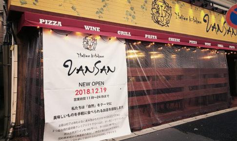 VANSAN(ヴァンサン) 北浦和店