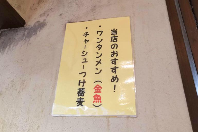 北浦和 金魚 おすすめ